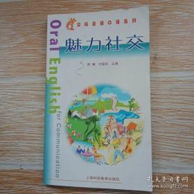 魅力交际英语口语系列 陈曦,万爱珍  上海科技教育出版社