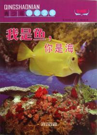 青少年励志文库-我是鱼,你是海(彩图版)/新