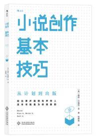 小说创作基本技巧:从计划到出版9787514219531