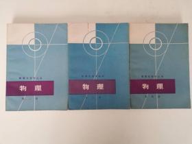 物理 (数理化自学丛书) 第2,3,4册