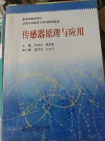 """传感器原理与应用(电子信息类·机电电气控制专业)/""""十二五""""职业教育规划教材"""