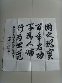 肖世洋:书法:国之瑰宝(带信封)