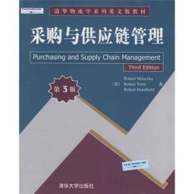 采购与供应链管理(第3版)