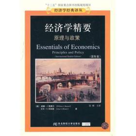经济学精要:原理与政策(国际版)