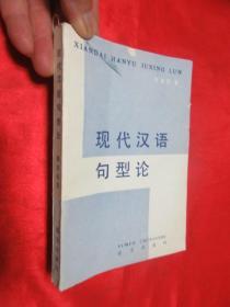现代汉语句型论