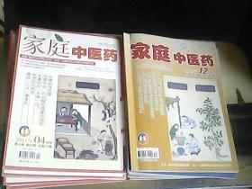 家庭中医药(2011年4,5,6,8,9,11,12,2012年1——5,9——12共16本合售)