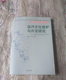 运河文化保护与开发研究:以京杭运河山东段为中心