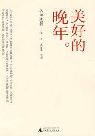 圣严法师 美好的晚年 正心缘结缘佛教用品法宝书籍