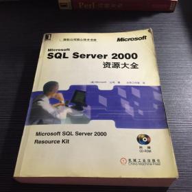 Microsoft SQL Server 2000资源大全