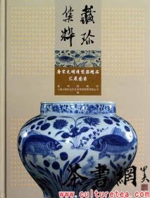 茶书网:《唐宋元明清瓷器精品汇展图录:藏珍集粹》