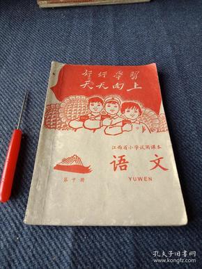 江西省小學試用課本《語文》第十冊,品好