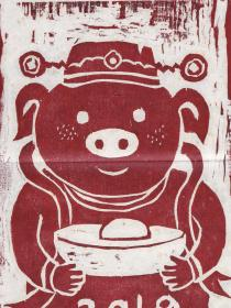 著名当代艺术家、中国当代美术研究院油画院院长 沈敬东2019年贺年限量木刻板画《发财猪》一幅(编号:AP;尺寸:34*23cm)  HXTX105545