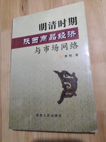 明清时期陕西商品经济与市场网络