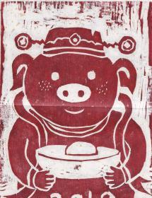 著名当代艺术家、中国当代美术研究院油画院院长 沈敬东2019年贺年限量木刻板画《发财猪》一幅(编号:AP;尺寸:34*23cm)  HXTX105546