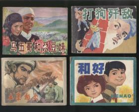 打狗殲敵(1984年1版1印)2019.1.12日上