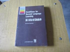 第二语言学习的条件(全新未拆塑封)
