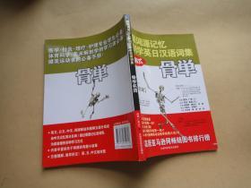 根据词源记忆解剖学英日汉语词集 骨学名词--骨单