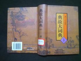 典故大词典 2000年第2版 馆藏 现货