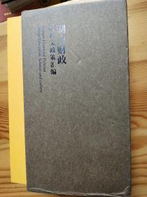 湖南财政教科文政策汇编(科学篇文化篇教育篇)三册带盒套