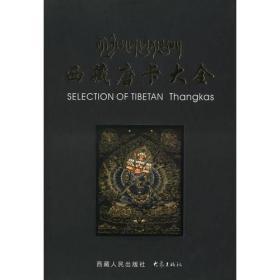 西藏唐卡大全  精装