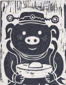 著名当代艺术家、中国当代美术研究院油画院院长 沈敬东2019年贺年限量木刻板画《发财猪》一幅(编号:9/88;尺寸:34*23cm)  HXTX105551