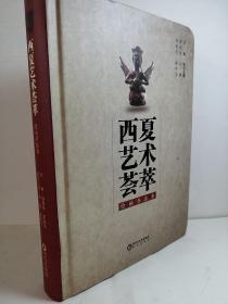 西夏艺术荟萃 绘画,书法卷