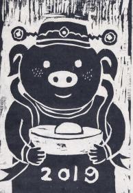 著名当代艺术家、中国当代美术研究院油画院院长 沈敬东2019年贺年限量木刻板画《发财猪》一幅(编号:8/88;尺寸:34*23cm)  HXTX105552