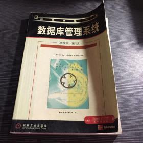 数据库管理系统(英文版·第3版)