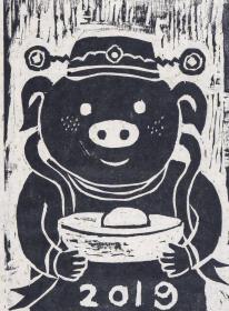 著名当代艺术家、中国当代美术研究院油画院院长 沈敬东2019年贺年限量木刻板画《发财猪》一幅(编号:5/88;尺寸:34*23cm)  HXTX105553