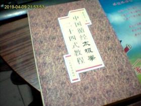 中国遁经太极拳二十四式教程