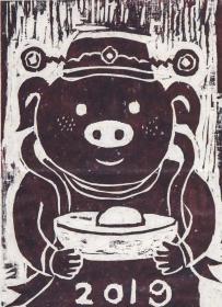 著名当代艺术家、中国当代美术研究院油画院院长 沈敬东2019年贺年限量木刻板画《发财猪》一幅(编号:25/88;尺寸:34*23cm)  HXTX105555