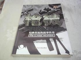 枪械:经典名枪的战事传奇