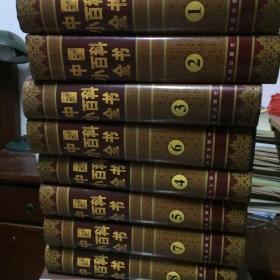 中国小百科全书