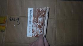 历史·祝祭·神话 日文原版·