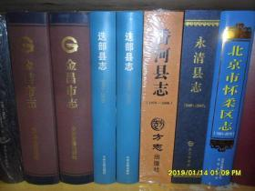 香河县志(1979-2008)
