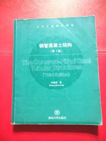 土木工程教材精选:钢管混凝土结构(第3版)