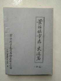 景德镇市志交通篇公元618年至1985年(初稿)油印本