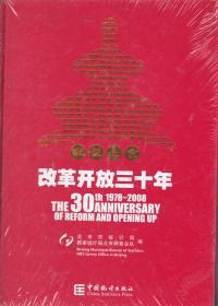 数说北京改革开放三十年:1978~2008