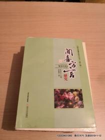 山西方言重点研究丛书第8辑:闻喜方言研究