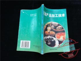 河南省高级中学劳动技术课本农副产品加工技术试用本