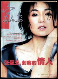 报纸-2002年9月26日《家报》5周年4开100版特刊