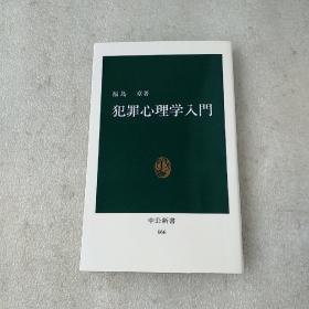 日文原版 犯罪心理学入门