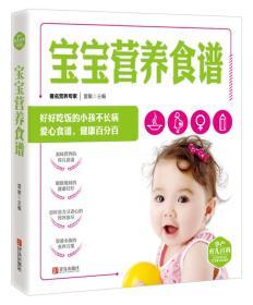 宝宝营养食谱/孕产育儿百科