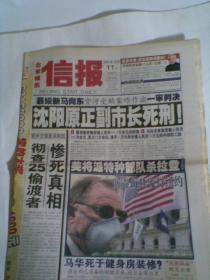 北京娱乐信报2001年10月11日(32版全)