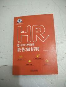 老HRD手把手教你做招聘
