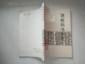 孙膑兵法注译