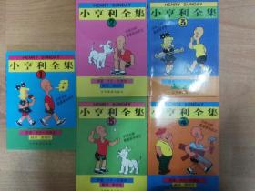 小亨利全集(1-5)(全五册) 中英对照看漫画学英文