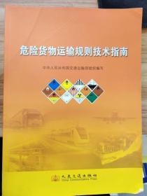 危险货物运输规定技术指南