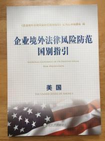 企业境外法律风险防范国别指引:美国