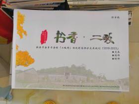新县卡房乡卡房村(二畈村)传统村落保护发展规划(2018-2035)